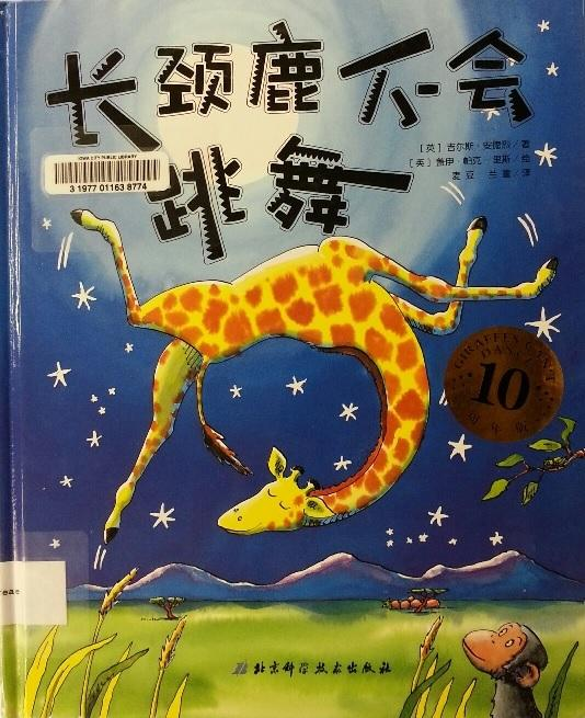 chinese giraffes can't dance